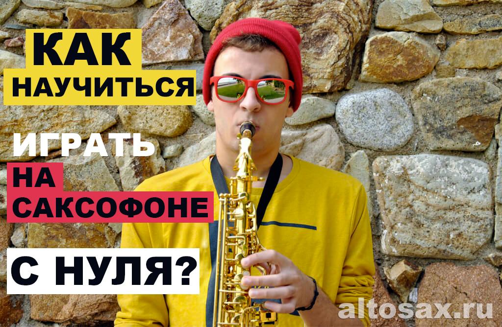 Как научиться играть на саксофоне с нуля?