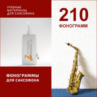 фонограммы для саксофона