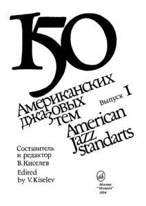 В. Киселев. 150 American Jazz Standarts