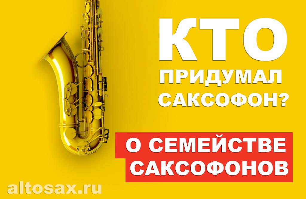 Кто придумал саксофон?