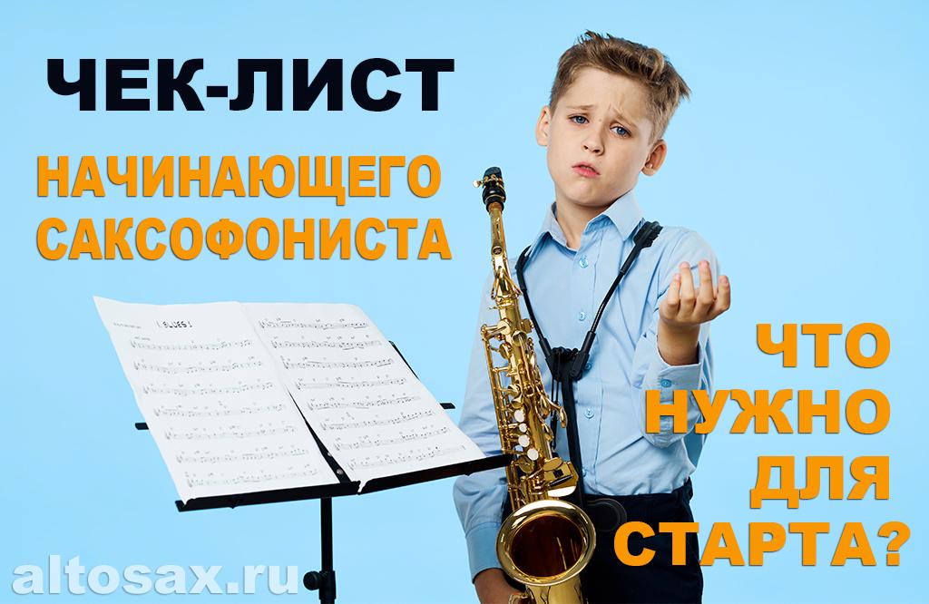 Чек-лист начинающего саксофониста