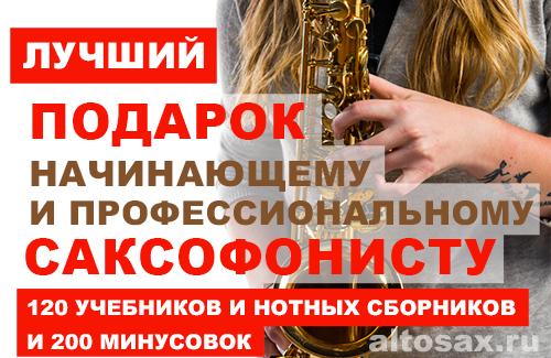 Ноты, учебники и минусовки для саксофона