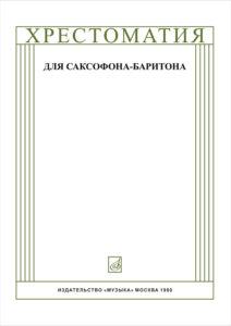 Хрестоматия для саксофона баритона