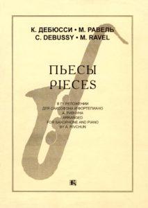 К. Дебюсси, М. Равель. Пьесы