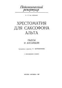 Хрестоматия для саксофона альта 1987 год