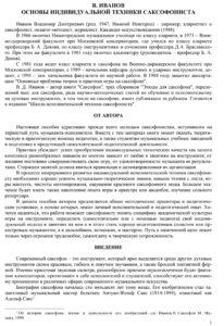В.Д. Иванов. Основы индивидуальной техники саксофониста