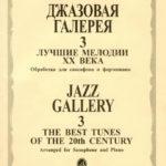 Джазовая галерея. 3. Лучшие мелодии XX века
