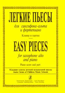 Легкие пьесы для саксофона-альта и фортепиано