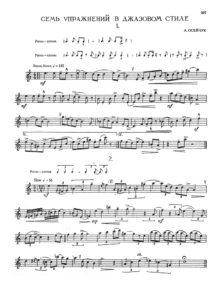 Хрестоматия для саксофона. Гаммы, этюды, упражнения