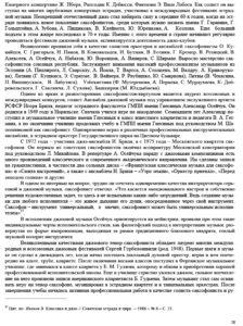 В.Д. Иванов. Саксофон: Популярный очерк