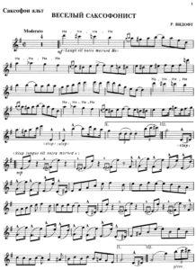 Музыка в стиле ретро