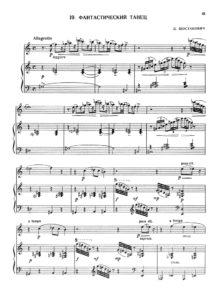 Хрестоматия для саксофона альта 1978 год