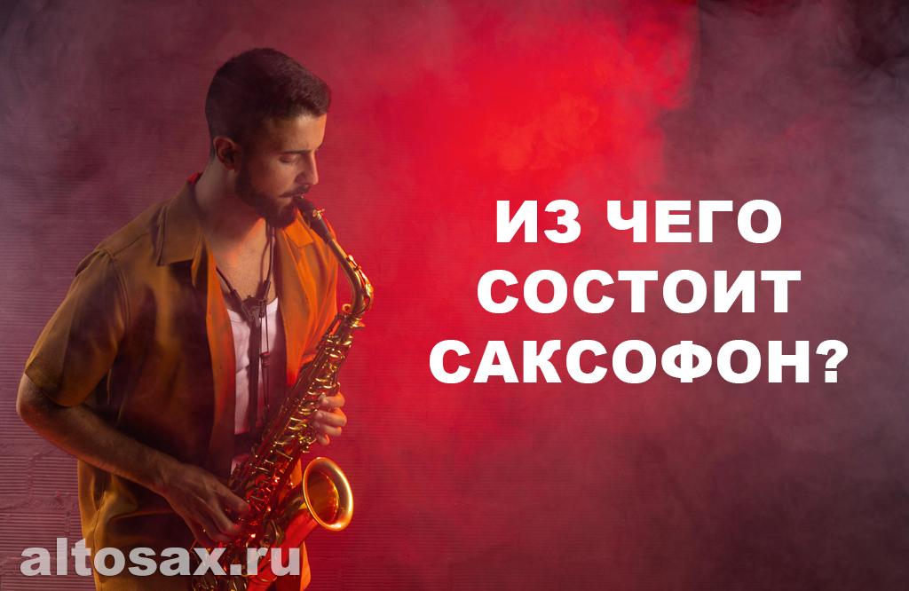 Из чего состоит саксофон?