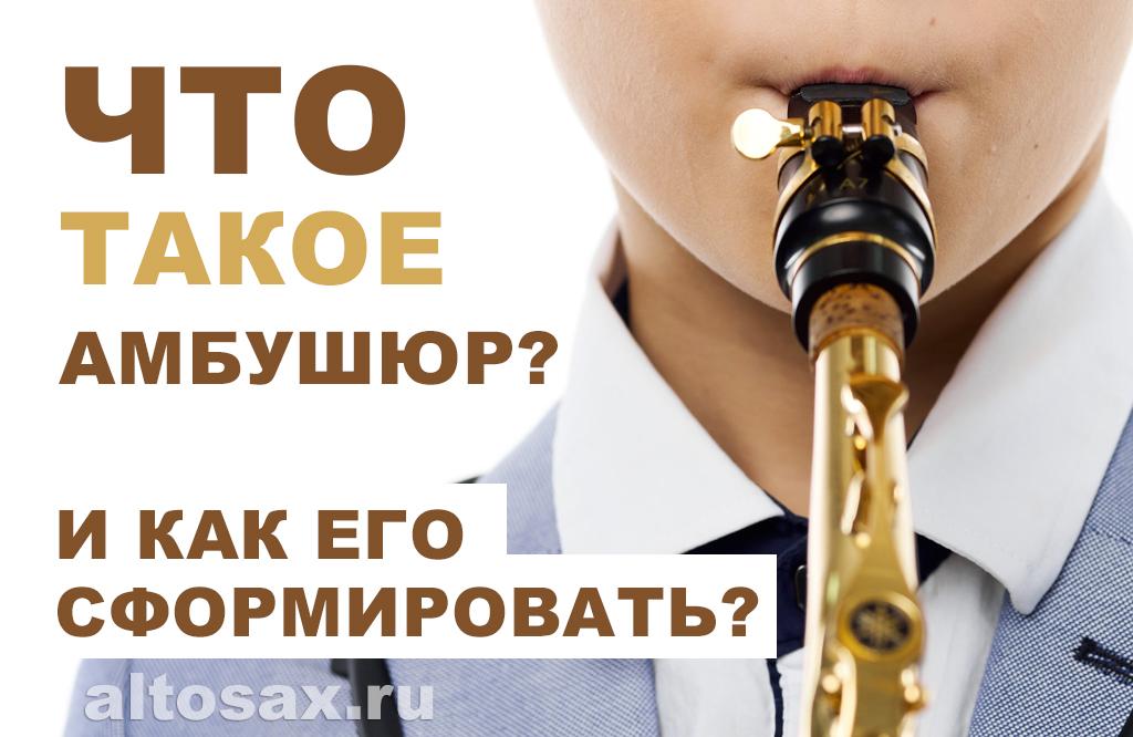 Что такое амбушюр саксофониста?