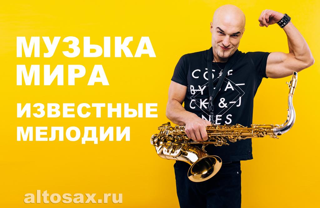 Музыка саксофон
