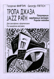 Георгий Фиртич. Тропа джаза