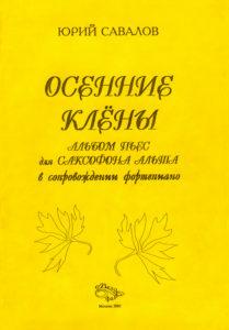 Юрий Владимирович Савалов. Осенние клены