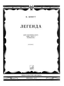 Шмитт Ф. Легенда