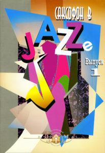 Cаксофон в Jazze