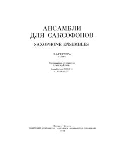 Л.Н. Михайлов. Ансамбли для саксофонов