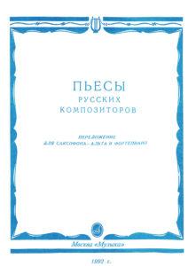 Пьесы русских композиторов. Переложение В.Д. Иванова