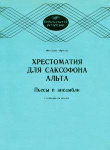 М. Шапошникова. Хрестоматия для саксофона альта