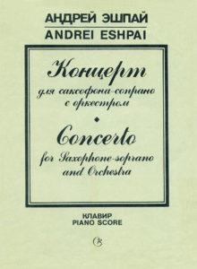Андрей Эшпай. Концерт для саксофона-сопрано с оркестром
