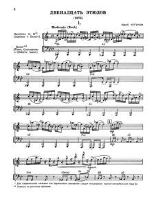 Ю. Чугунов. Двенадцать этюдов для саксофона и баса