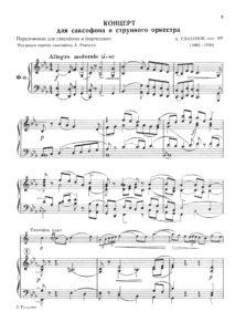 А.К. Глазунов. Концерт для саксофона и струнного оркестра