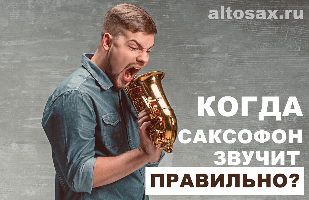 Когда правильно звучит саксофон?