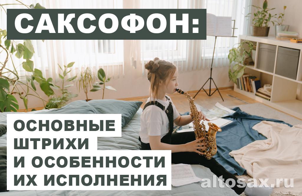 Саксофон: основные штрихи и особенности их исполнения