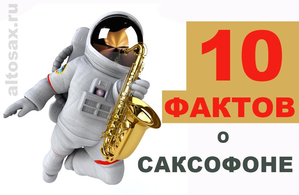 10 фактов о саксофоне