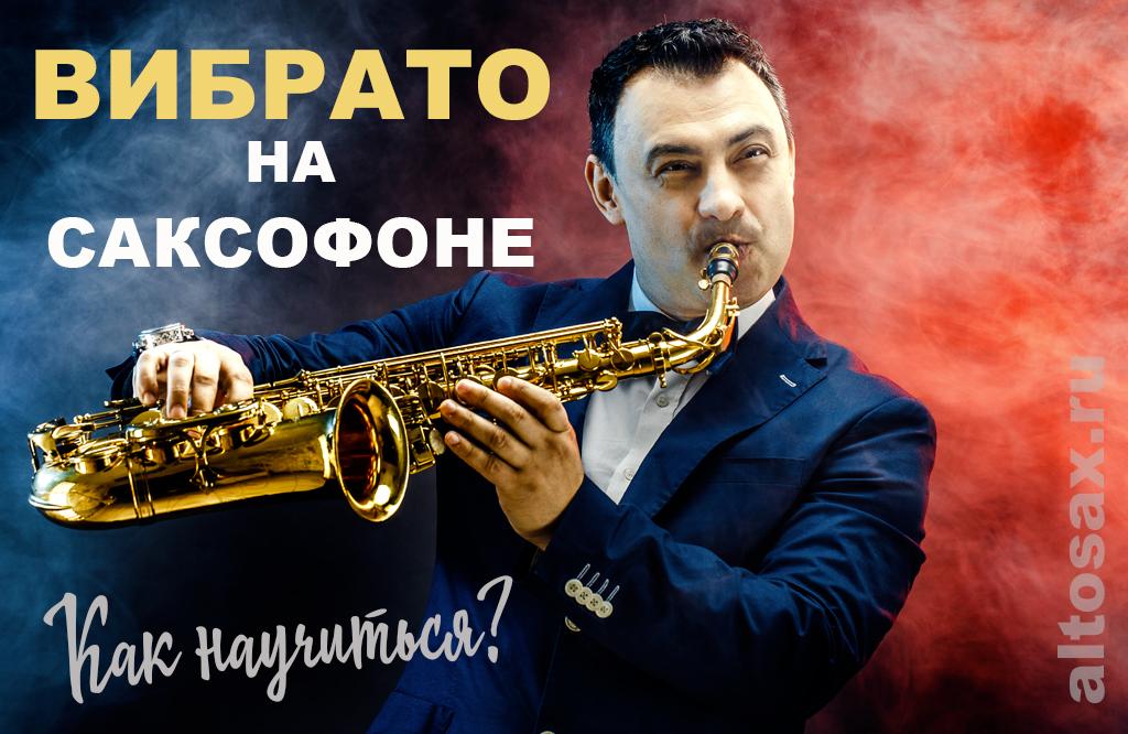 Вибрато на саксофоне