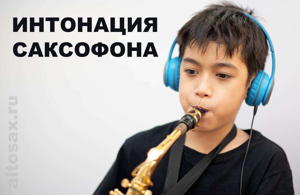 Интонация саксофона