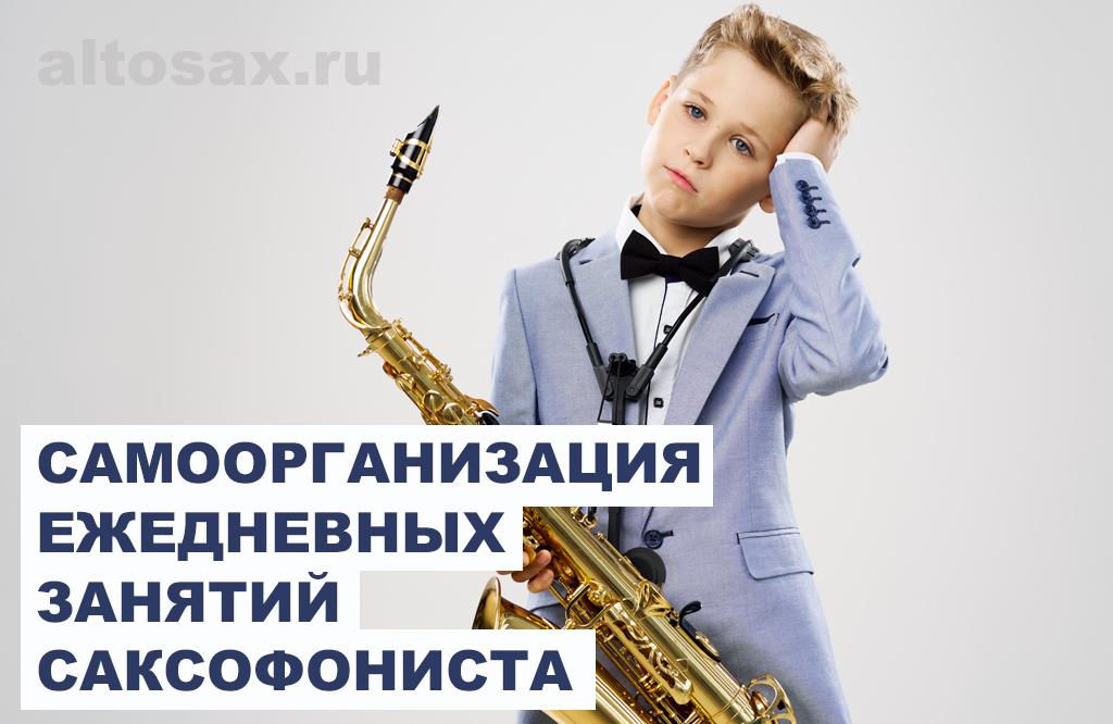 Самоорганизация ежедневных занятий саксофониста