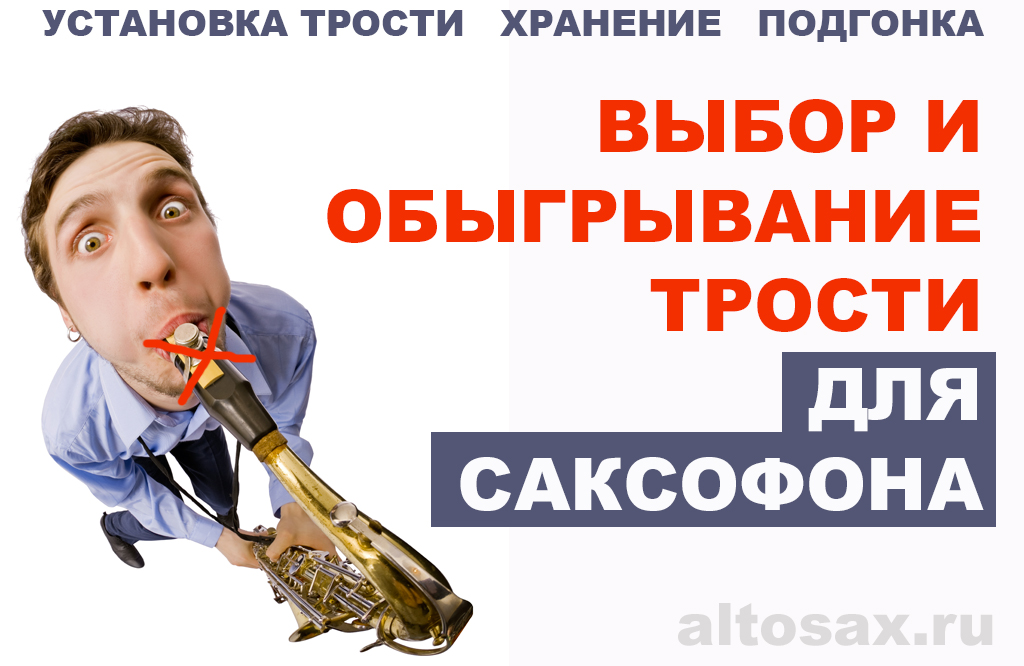 Выбор и обыгрывание трости для саксофона