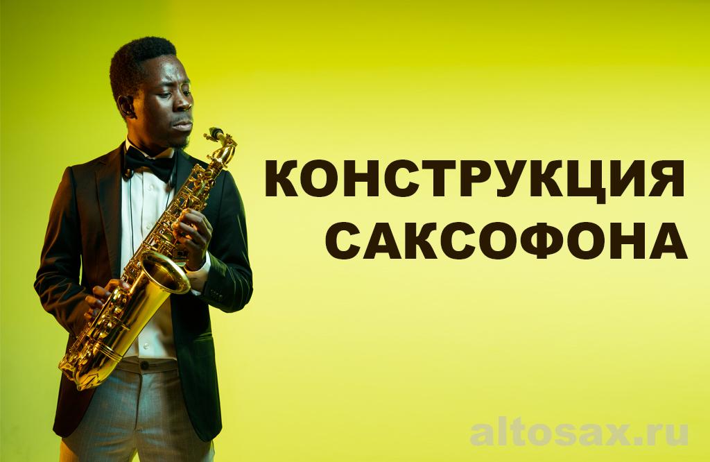 Конструкция саксофона