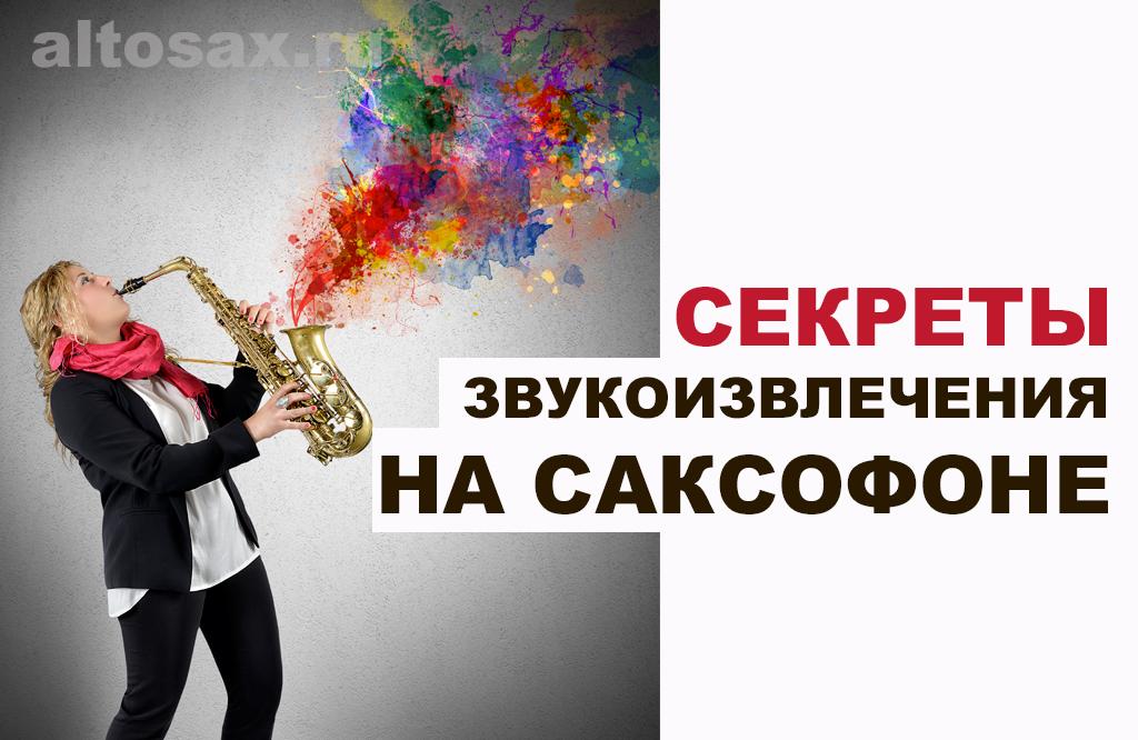 Секреты звукоизвлечения на саксофоне