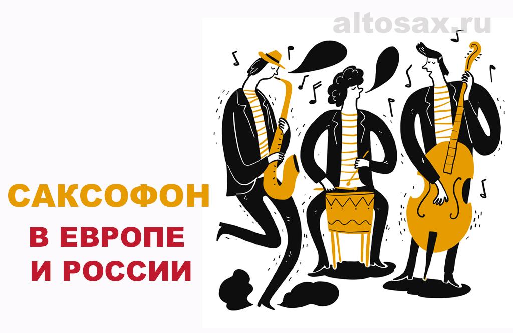Саксофон в Европе и России