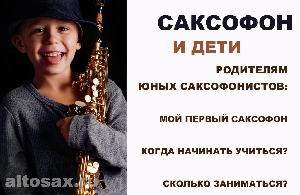Саксофон и дети