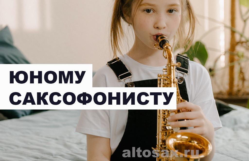 Юному саксофонисту