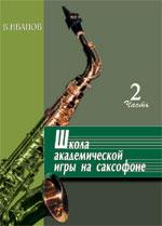 Школа академической игры на саксофоне. Часть 2