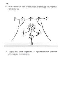 Музыкальные прописи. Калинина Галина Фёдоровна