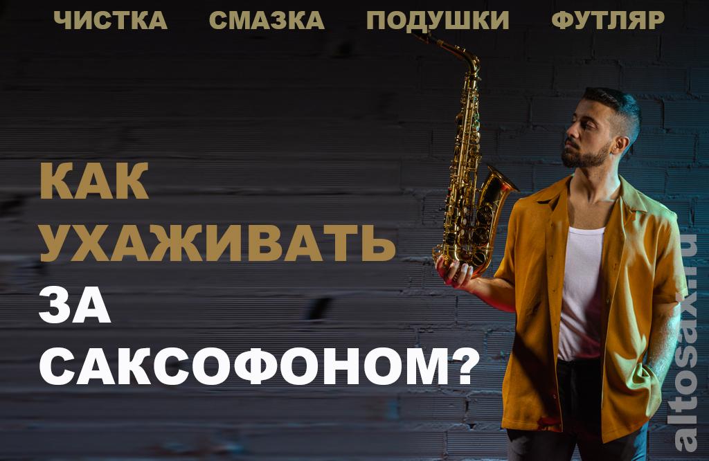 Как ухаживать за саксофоном
